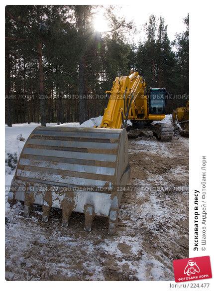 Экскаватор в лесу, фото № 224477, снято 15 марта 2008 г. (c) Шахов Андрей / Фотобанк Лори