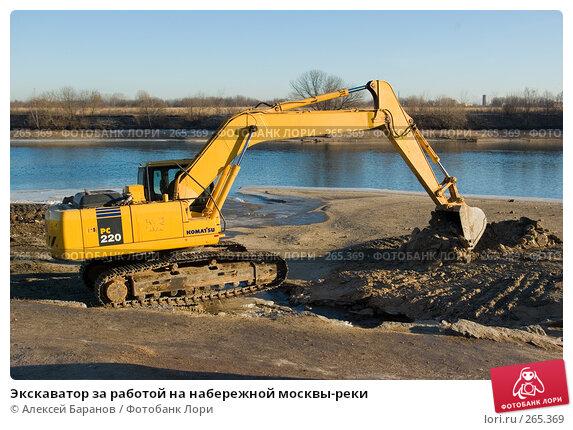 Экскаватор за работой на набережной москвы-реки, фото № 265369, снято 15 января 2008 г. (c) Алексей Баранов / Фотобанк Лори