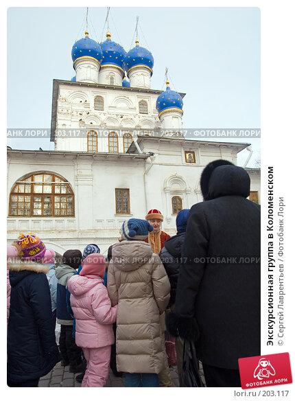 Купить «Экскурсионная группа в Коломенском», фото № 203117, снято 13 февраля 2008 г. (c) Сергей Лаврентьев / Фотобанк Лори