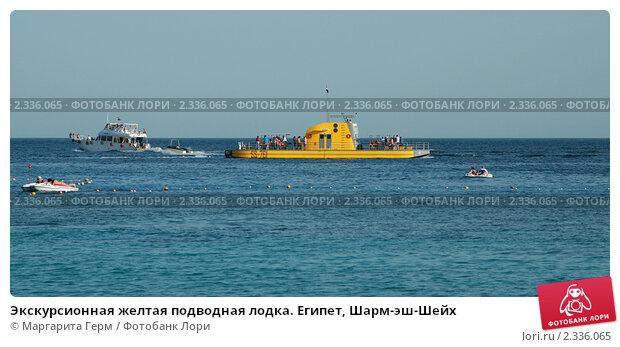 Экскурсионная подводная лодка — pic 6