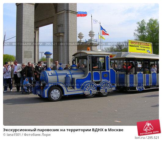 Экскурсионный паровозик на территории ВДНХ в Москве, эксклюзивное фото № 295521, снято 1 мая 2008 г. (c) lana1501 / Фотобанк Лори