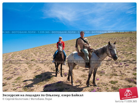 Купить «Экскурсия на лошадях по Ольхону, озеро Байкал», фото № 1039365, снято 17 июля 2009 г. (c) Сергей Болоткин / Фотобанк Лори