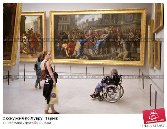 Экскурсия по Лувру. Париж, эксклюзивное фото № 317957, снято 29 июня 2017 г. (c) Free Wind / Фотобанк Лори
