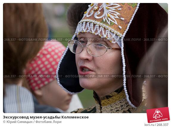 Экскурсовод музея-усадьбы Коломенское, фото № 268337, снято 27 апреля 2008 г. (c) Юрий Синицын / Фотобанк Лори