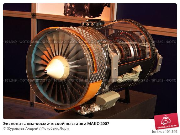 Экспонат авиа-космической выставки МАКС-2007, эксклюзивное фото № 101349, снято 25 августа 2007 г. (c) Журавлев Андрей / Фотобанк Лори
