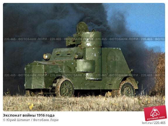Экспонат войны 1916 года, фото № 220465, снято 27 октября 2007 г. (c) Юрий Шпинат / Фотобанк Лори