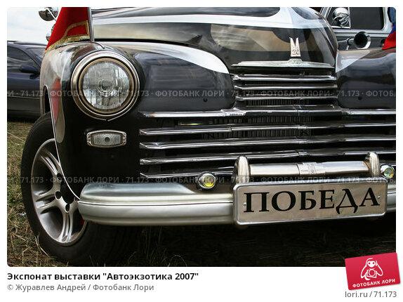 """Экспонат выставки """"Автоэкзотика 2007"""", эксклюзивное фото № 71173, снято 8 июля 2007 г. (c) Журавлев Андрей / Фотобанк Лори"""
