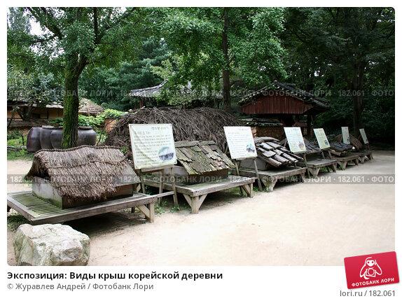Экспозиция: Виды крыш корейской деревни, эксклюзивное фото № 182061, снято 4 сентября 2007 г. (c) Журавлев Андрей / Фотобанк Лори