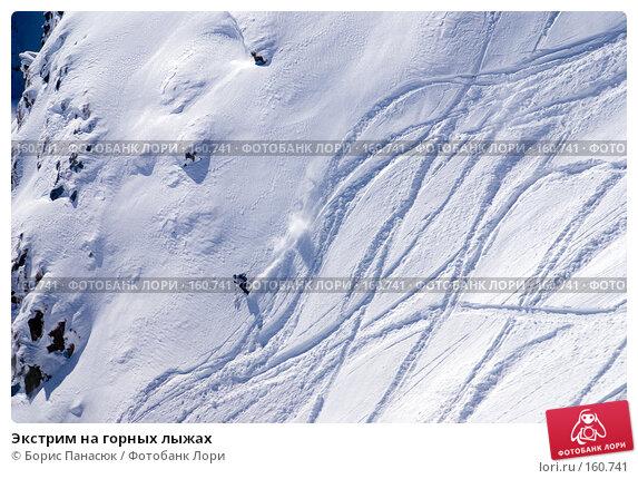 Экстрим на горных лыжах, фото № 160741, снято 15 декабря 2007 г. (c) Борис Панасюк / Фотобанк Лори