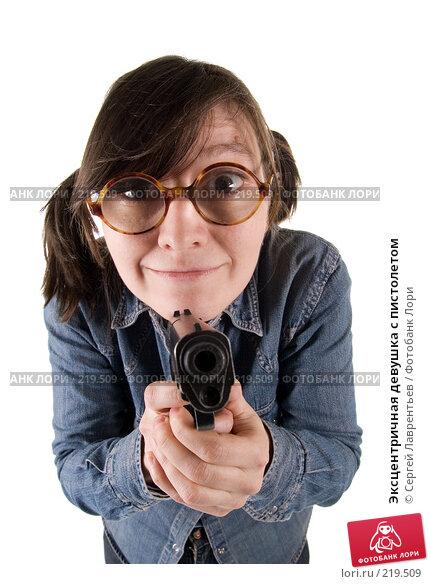 Эксцентричная девушка с пистолетом, фото № 219509, снято 1 марта 2008 г. (c) Сергей Лаврентьев / Фотобанк Лори