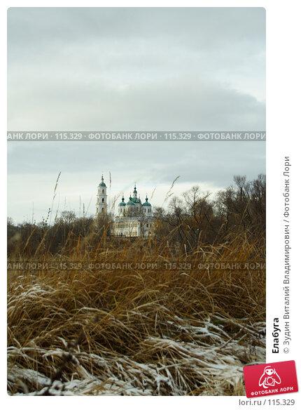 Елабуга, фото № 115329, снято 5 ноября 2007 г. (c) Зудин Виталий Владимирович / Фотобанк Лори