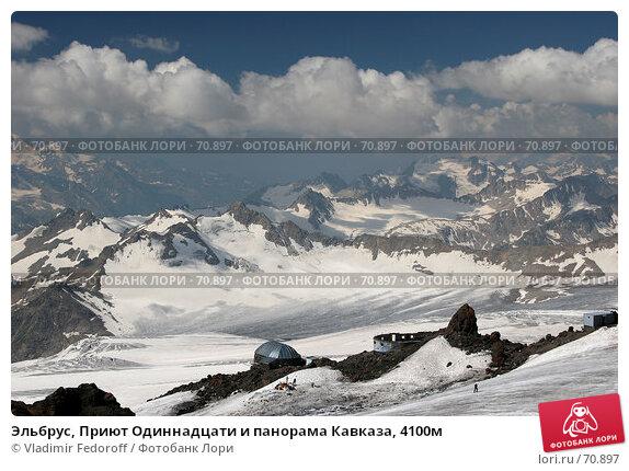 Эльбрус, Приют Одиннадцати и панорама Кавказа, 4100м, фото № 70897, снято 24 июля 2007 г. (c) Vladimir Fedoroff / Фотобанк Лори
