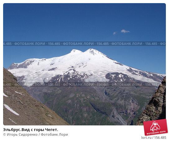 Эльбрус.Вид с горы Чегет., фото № 156485, снято 1 августа 2006 г. (c) Игорь Сидоренко / Фотобанк Лори