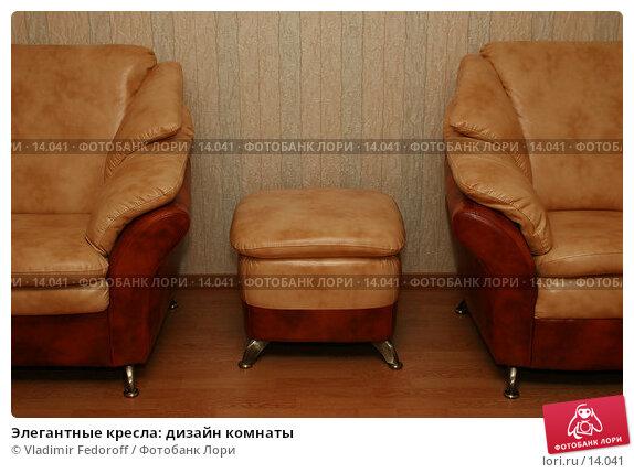 Элегантные кресла: дизайн комнаты, фото № 14041, снято 28 октября 2006 г. (c) Vladimir Fedoroff / Фотобанк Лори