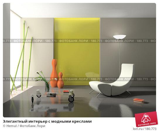 Купить «Элегантный интерьер с модными креслами», иллюстрация № 180773 (c) Hemul / Фотобанк Лори