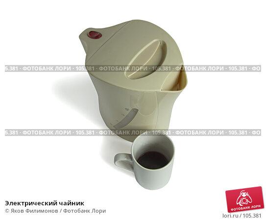 Электрический чайник, фото № 105381, снято 27 октября 2007 г. (c) Яков Филимонов / Фотобанк Лори