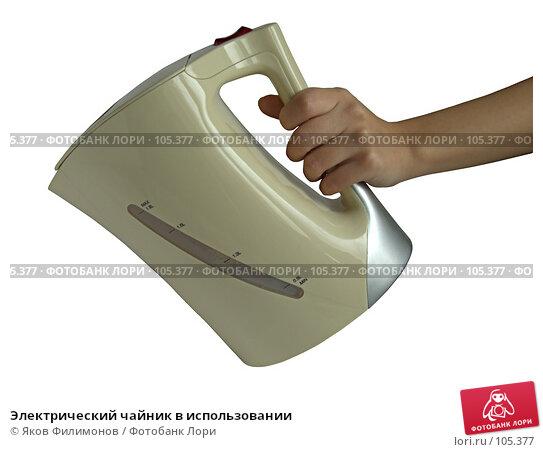 Электрический чайник в использовании, фото № 105377, снято 27 октября 2007 г. (c) Яков Филимонов / Фотобанк Лори
