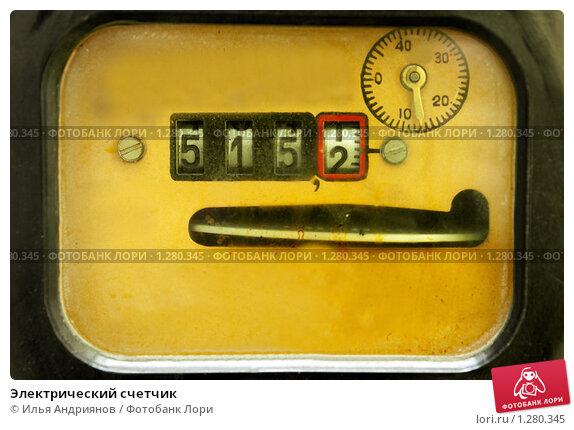 Купить «Электрический счетчик», фото № 1280345, снято 6 ноября 2009 г. (c) Илья Андриянов / Фотобанк Лори