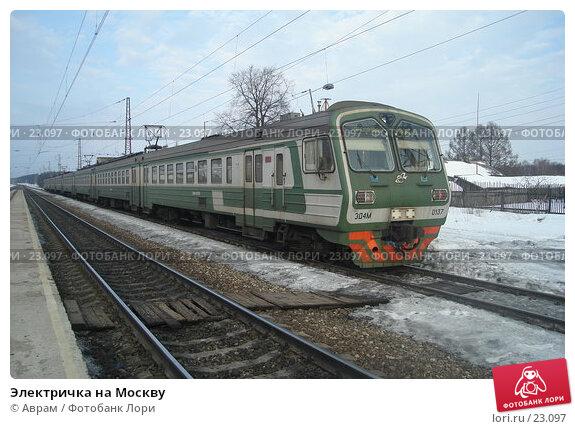 Электричка на Москву, фото № 23097, снято 9 марта 2007 г. (c) Аврам / Фотобанк Лори