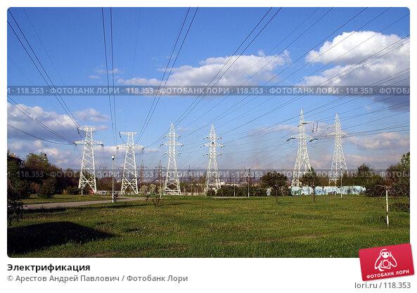 Электрификация, фото № 118353, снято 31 октября 2006 г. (c) Арестов Андрей Павлович / Фотобанк Лори