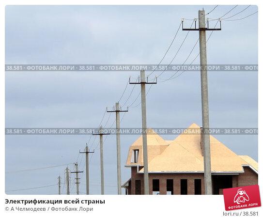 Электрификация всей страны, фото № 38581, снято 25 октября 2006 г. (c) A Челмодеев / Фотобанк Лори