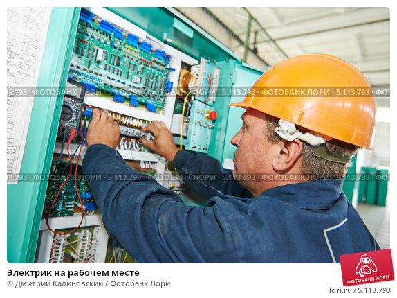 мониторинг рабочего места электромонтера друзьями: