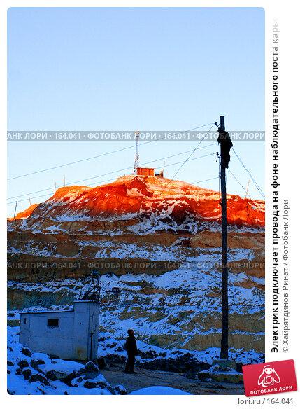Купить «Электрик подключает провода на фоне наблюдательного поста карьера, освещённого закатным солнцем», фото № 164041, снято 29 декабря 2007 г. (c) Хайрятдинов Ринат / Фотобанк Лори