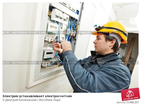 Купить «Электрик устанавливает электросчетчик», фото № 3448257, снято 16 марта 2012 г. (c) Дмитрий Калиновский / Фотобанк Лори