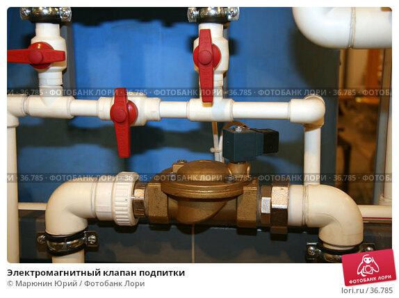 Купить «Электромагнитный клапан подпитки», фото № 36785, снято 28 апреля 2007 г. (c) Марюнин Юрий / Фотобанк Лори