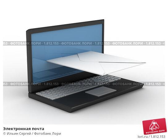 Купить «Электронная почта», иллюстрация № 1812153 (c) Ильин Сергей / Фотобанк Лори