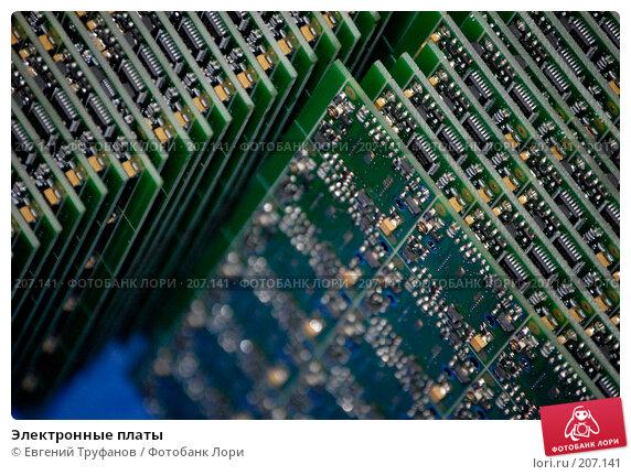 Электронные платы, фото № 207141, снято 15 июня 2007 г. (c) Евгений Труфанов / Фотобанк Лори