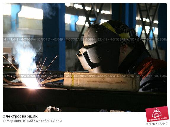 Электросварщик, фото № 42449, снято 11 мая 2007 г. (c) Марюнин Юрий / Фотобанк Лори