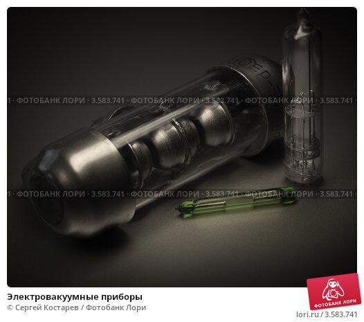 Купить «Электровакуумные приборы», фото № 3583741, снято 8 июня 2012 г. (c) Сергей Костарев / Фотобанк Лори