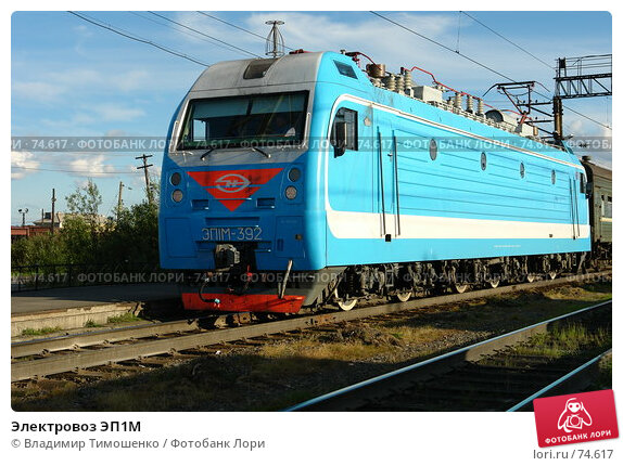 Электровоз ЭП1М, фото № 74617, снято 21 августа 2007 г. (c) Владимир Тимошенко / Фотобанк Лори