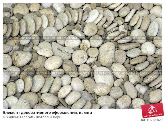 Элемент декоративного оформления, камни, фото № 38029, снято 26 апреля 2007 г. (c) Vladimir Fedoroff / Фотобанк Лори