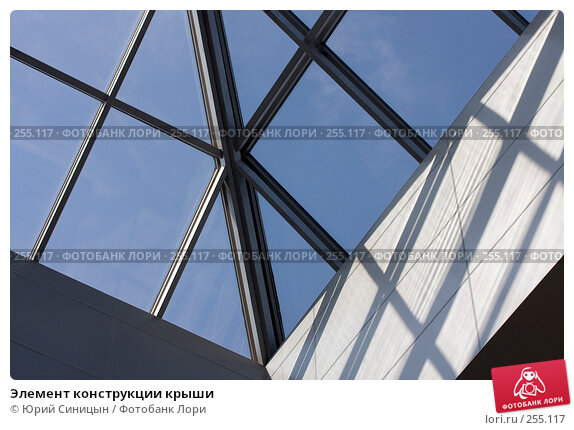 Купить «Элемент конструкции крыши», фото № 255117, снято 10 апреля 2008 г. (c) Юрий Синицын / Фотобанк Лори