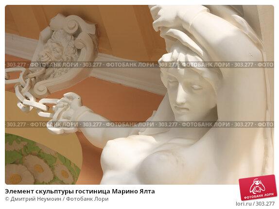 Купить «Элемент скульптуры гостиница Марино Ялта», эксклюзивное фото № 303277, снято 23 апреля 2008 г. (c) Дмитрий Неумоин / Фотобанк Лори