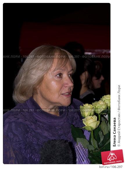 Елена Санаева, фото № 106297, снято 23 октября 2007 г. (c) Андрей Старостин / Фотобанк Лори
