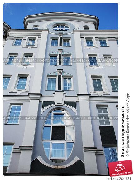 Элитная недвижимость, фото № 264681, снято 26 апреля 2008 г. (c) Лифанцева Елена / Фотобанк Лори