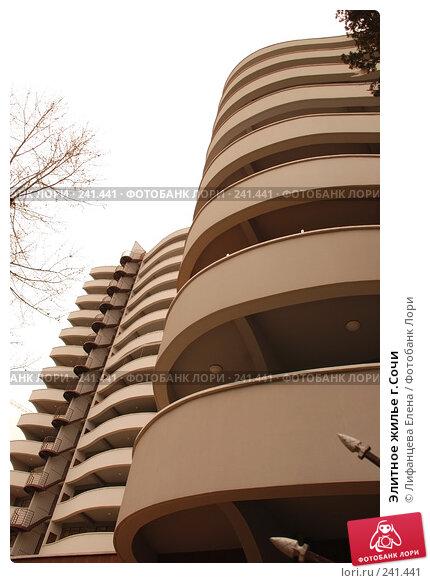 Элитное жилье г.Сочи, фото № 241441, снято 23 марта 2008 г. (c) Лифанцева Елена / Фотобанк Лори