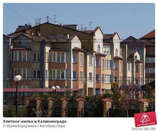 Элитное жилье в Калининграде, фото № 261705, снято 24 апреля 2008 г. (c) Ирина Борсученко / Фотобанк Лори