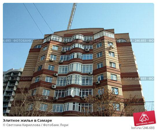Элитное жилье в Самаре, фото № 246693, снято 1 апреля 2008 г. (c) Светлана Кириллова / Фотобанк Лори