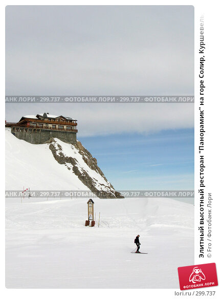 """Элитный высотный ресторан """"Панорамик"""" на горе Солир, Куршевель, Франция, фото № 299737, снято 27 января 2008 г. (c) Fro / Фотобанк Лори"""