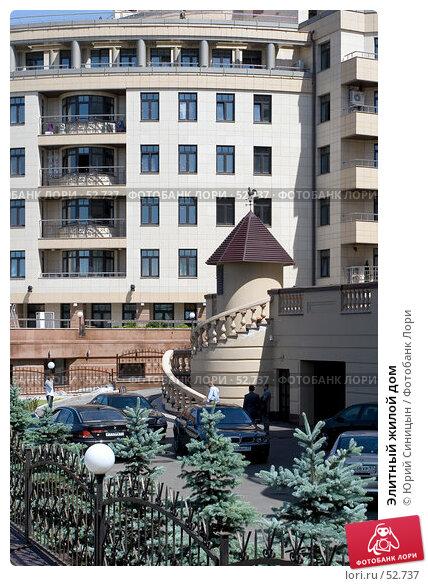 Элитный жилой дом, фото № 52737, снято 9 июня 2007 г. (c) Юрий Синицын / Фотобанк Лори