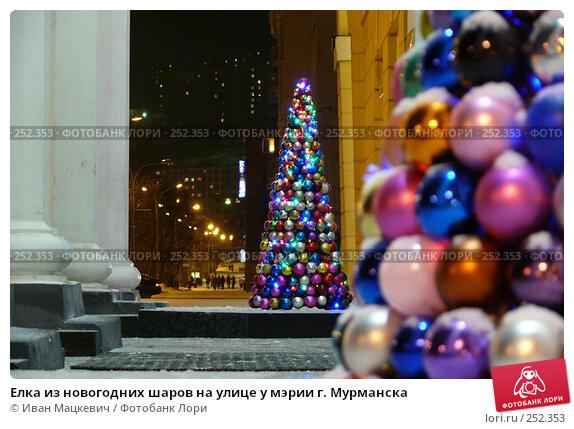 Елка из новогодних шаров на улице у мэрии г. Мурманска, эксклюзивное фото № 252353, снято 20 января 2008 г. (c) Иван Мацкевич / Фотобанк Лори