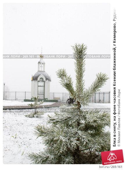 Елка в снегу, на фоне часовня Ксении блаженной, г Кемерово, Рудничный район, фото № 269161, снято 5 апреля 2008 г. (c) Михаил Павлов / Фотобанк Лори