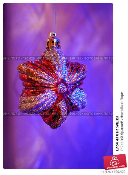 Купить «Елочная игрушка», фото № 190429, снято 30 декабря 2007 г. (c) Сергей Драцкий / Фотобанк Лори