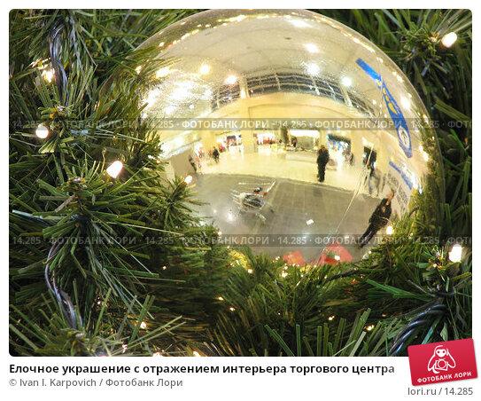 Елочное украшение с отражением интерьера торгового центра, фото № 14285, снято 10 декабря 2006 г. (c) Ivan I. Karpovich / Фотобанк Лори