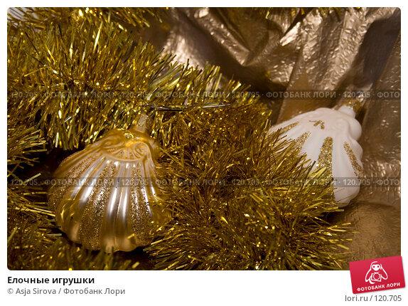 Елочные игрушки, фото № 120705, снято 19 ноября 2007 г. (c) Asja Sirova / Фотобанк Лори