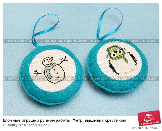 Елочные игрушки ручной работы. Фетр, вышивка крестиком. Стоковое фото, фотограф Dmitry29 / Фотобанк Лори